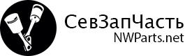 Компания NWParts LLC, поставщик запчастей, фильтров и комплектующих для дизель генераторных установок, газо-поршневых и других двигателей, для импортной спецтехники